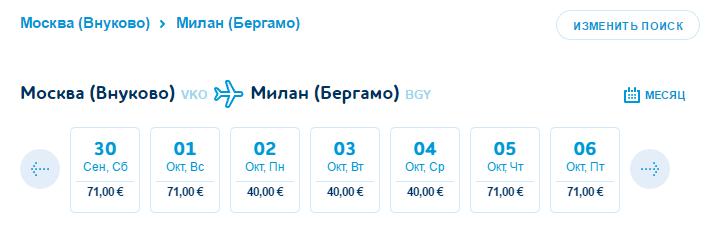 москва милан