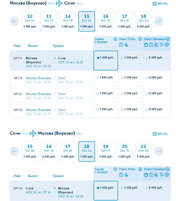 Купить авиабилет москва сочи москва купить дешевые билеты на самолет в алматы