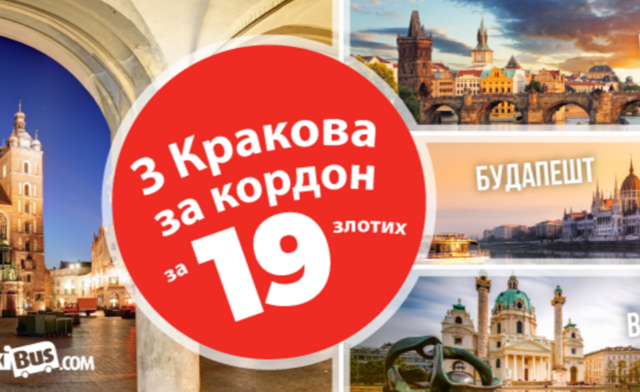 Из Кракова за границу за 19 злотых!