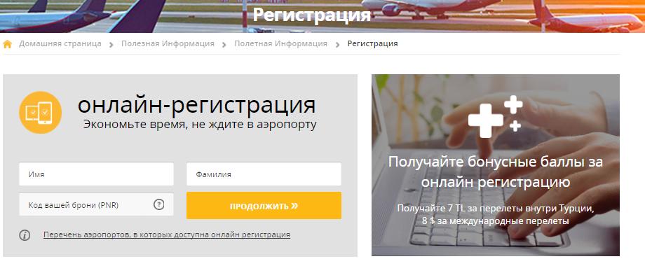 пегасус регистрация