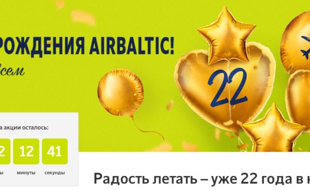HAPPY 22! Акция от AirBaltic!
