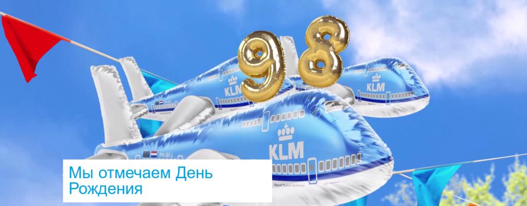 KLM дарит суперцены в свой День Рождения!